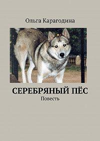 Ольга Карагодина -Cеребряныйпёс. Повесть