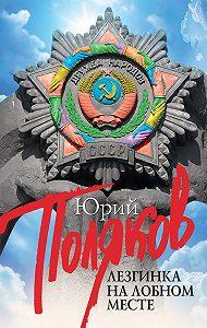 Юрий Поляков - Лезгинка на Лобном месте (сборник)