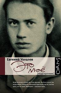 Евгений Ухналев -Это мое