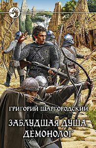 Григорий Шаргородский -Заблудшая душа. Демонолог