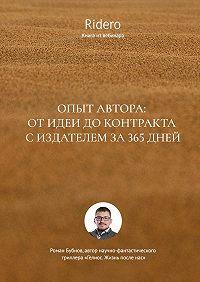 Роман Бубнов -Опыт автора: от идеи до контракта с издателем за 365 дней