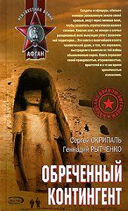 Сергей Скрипаль -Обреченный контингент