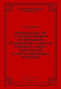 Алексей Бекташев - Законодательство о государственном регулировании производства и оборота этилового спирта, алкогольной и спиртосодержащей продукции