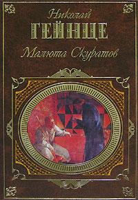 Николай Гейнце -Первый русский самодержец