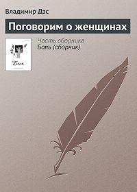 Владимир Дэс -Поговорим о женщинах
