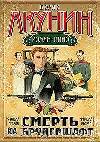 Борис Акунин -Младенец и черт