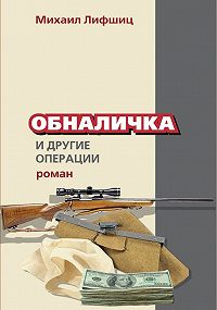 Михаил Лифшиц -Обналичка и другие операции