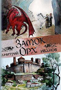 Дмитрий Иванов -Замок Орх