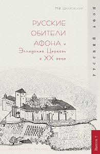 Михаил Шкаровский -Русские обители Афона и Элладская Церковь в XX веке