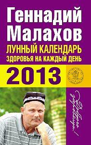 Геннадий Малахов - Лунный календарь здоровья на каждый день. 2013