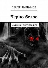Сергей Литвинов -Черно-белое. Сошедшие спреисподней