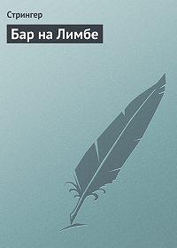 Таги Джафаров -Бар на Лимбе