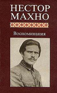 Нестор Иванович Махно -Русская революция на Украине
