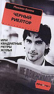 Михаил Болле -Черный риелтор, или Квадратные метры жулья