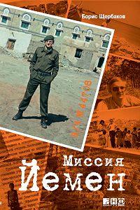 Борис Щербаков -В/ч №44708: Миссия Йемен