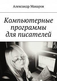 Александр Макаров -Компьютерные программы дляписателей