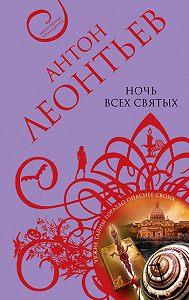 Антон Леонтьев - Ночь всех святых