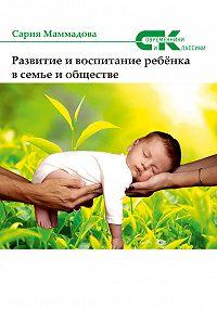 Сария Маммадова -Развитие и воспитание ребёнка в семье и обществе