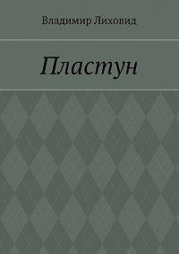 Владимир Лиховид -Пластун