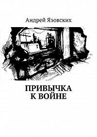 Андрей Язовских -Привычка квойне