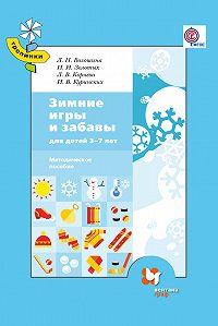 Людмила Волошина -Зимние игры и забавы для детей 3–7 лет