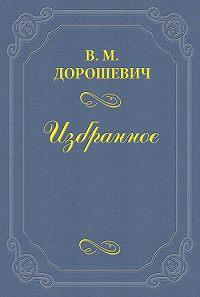 Влас Дорошевич -Счастье