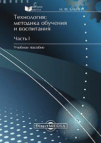 Наталия Бабина -Технология: методика обучения и воспитания. Часть I