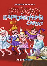 Андрус Кивиряхк -Карнавал и картофельный салат