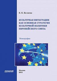 Е. Беляева - Культурная интеграция как основная стратегия культурной политики Европейского союза