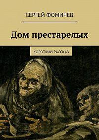 Сергей Фомичёв -Дом престарелых