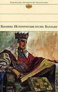 Сборник -Былины. Исторические песни. Баллады