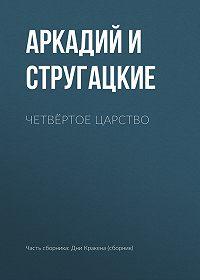 Аркадий и Борис Стругацкие -Четвёртое Царство