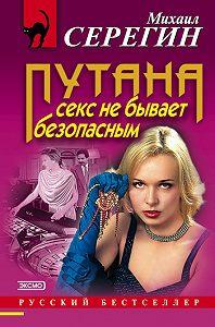Михаил Серегин -Секс не бывает безопасным
