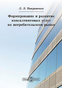 Любовь Покровская - Формирование и развитие консалтинговых услуг на потребительском рынке