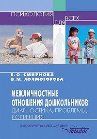Е. О. Смирнова -Межличностные отношения дошкольников: Диагностика, проблемы, коррекция