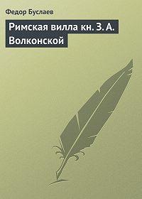 Федор Буслаев -Римская вилла кн. З. А. Волконской