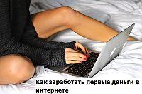 Анастасия Первая -Как заработать в интернете