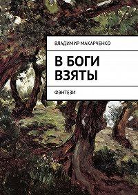 Владимир Макарченко - Вбоги взяты. фэнтези