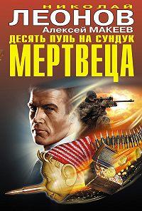 Алексей Макеев -Десять пуль на сундук мертвеца (сборник)