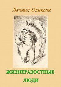 Леонид Оливсон -Жизнерадостные люди