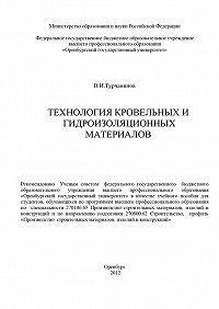 Владимир Турчанинов -Технология кровельных и гидроизоляционных материалов