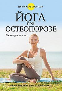 Эллен Солтонстолл -Йога при остеопорозе