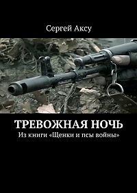 Сергей Аксу - Тревожнаяночь. Изкниги «Щенки ипсы войны»