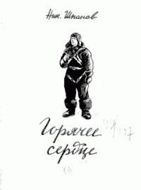 Николай Шпанов -Чудесная скрипка