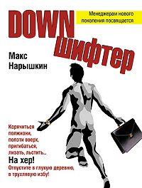 Макс Нарышкин -Downшифтер