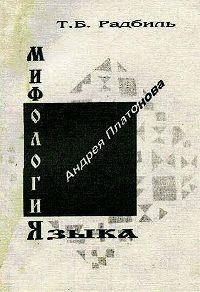 Т. Б. Радбиль - Мифология языка Андрея Платонова