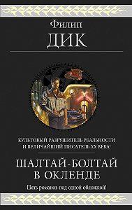 Филип Дик - Шалтай-Болтай в Окленде (сборник)