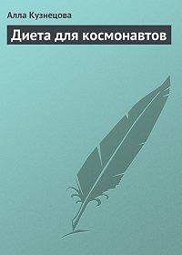 Алла Кузнецова -Диета для космонавтов