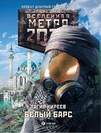Тагир Киреев -Метро 2033. Белый барс