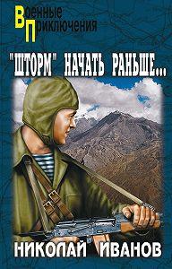 Николай Иванов -«Шторм» начать раньше…